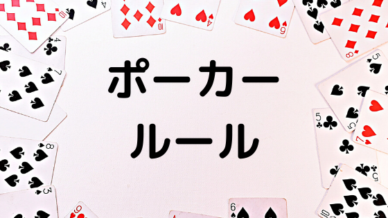 ルール ポーカー